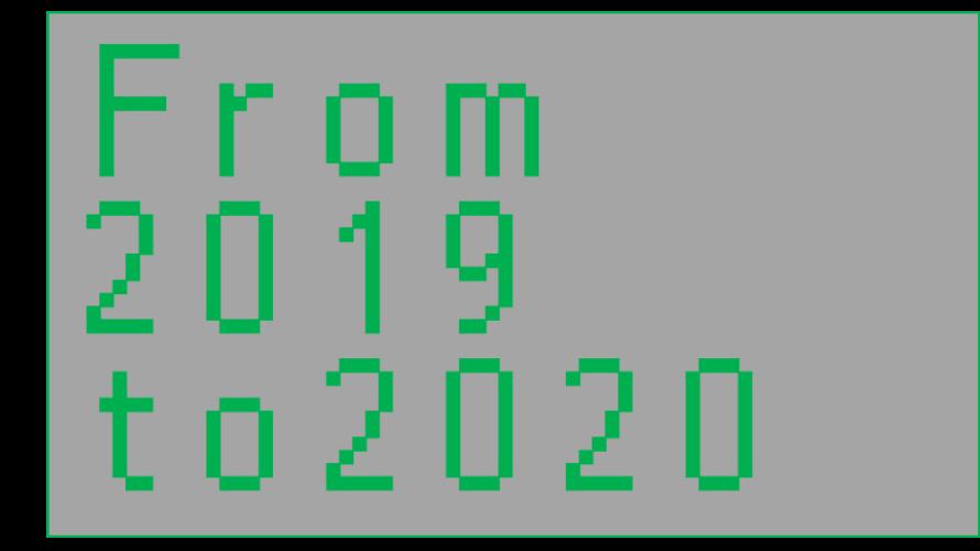 2020年の作成物と振り返り。