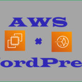 AWSでWordPressを使ってブログを運用する際の選択肢