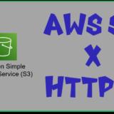 【2021年最新版】S3でHTTPS対応の静的サイトを独自ドメインでホスティングする方法~後編~