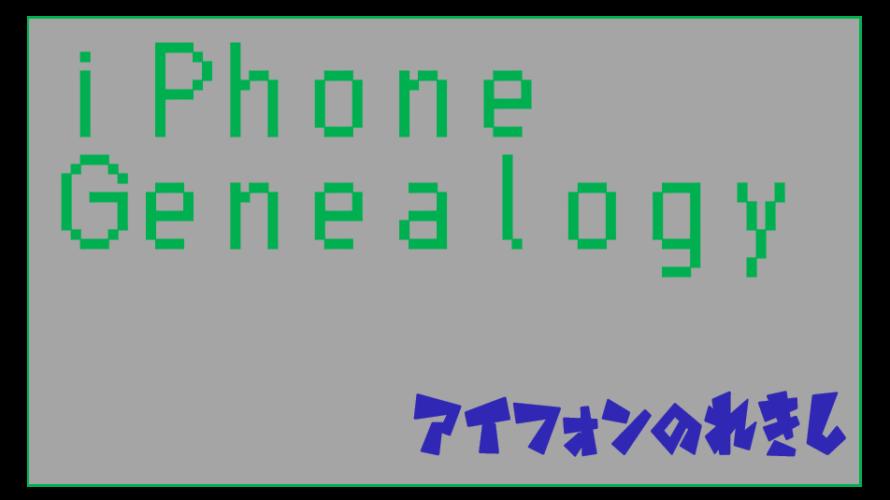 【2021年最新版】iPhoneの系図