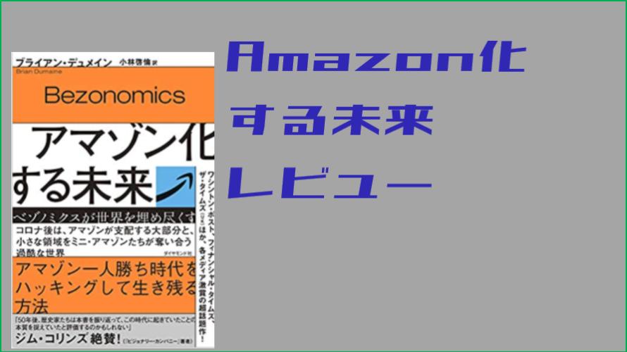 アマゾン化する未来 ベゾノミクスが世界を埋め尽くす の書評