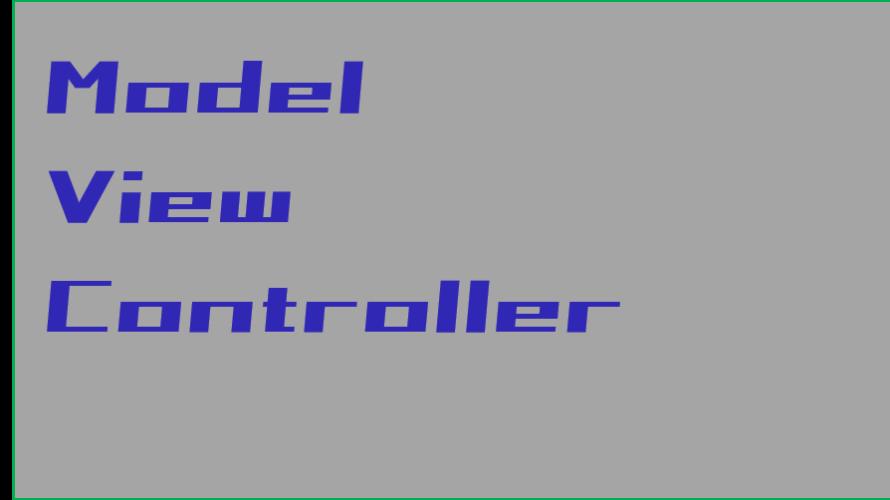 MVCモデルをデザインパターンを使いながら理解する