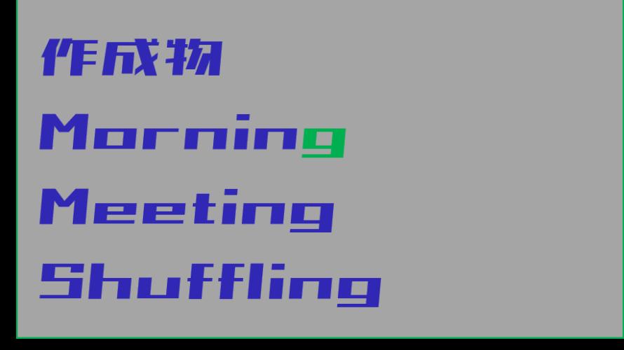 作成物:名前シャッフリングサイト